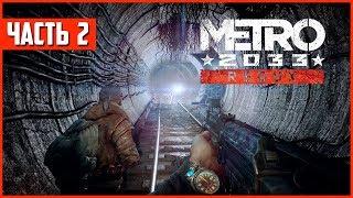 METRO 2033 ПРОХОЖДЕНИЕ в ПЕРВЫЙ РАЗ! #2 - Подземная война!