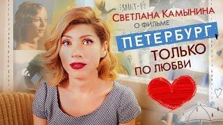 Светлана Камынина о фильме «Петербург. Только по любви»