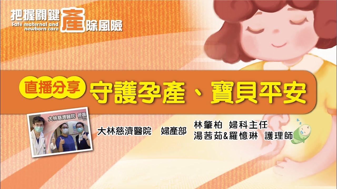 2021守護病安特別企劃—「守護孕產、寶貝平安」