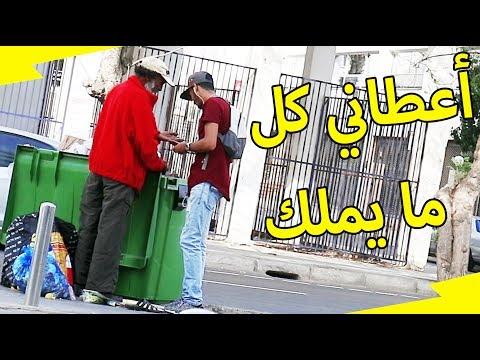 تجربة اجتماعية l مغربي يطلب المال من الفقراء في رمضان