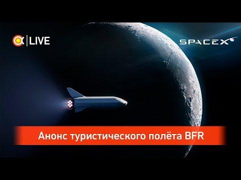 SpaceX отправит туриста к Луне в 2023: Трансляция