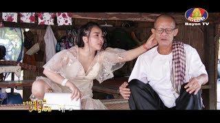 រឿងថ្មី អាចារ្យបាន ប្រពន្ធចោរ - វគ្គ 1 ភាគ 2 - Ah Jah Ban Bro Pun Chow - សំណើចចុងសប្តាហ៍
