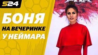 Как Боня тусила на дне рождения Неймара | Sport24