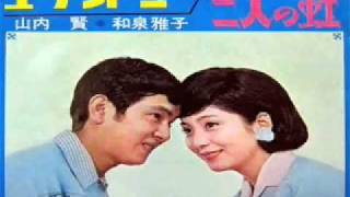 追悼 山内賢さん 昭和41年 ユーアンドミーB面.