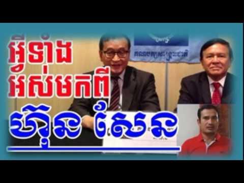 VOKK Radio Cambodia Hot News Today , Khmer News Today , 21 02 2017 , Neary Khmer