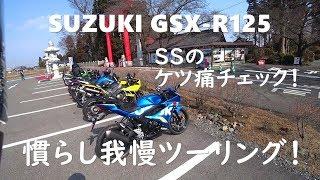#17【モトブログ・GSX-R125】納車後、慣らしツーリング!目指すはバイク神社!ケツ痛チェックもあるよ