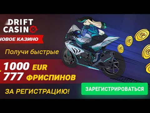 Бездепозитный бонус за регистрацию в казино Drift Casino