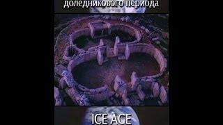 Цивилизация ледникового периода / ICE AGE civilizations / фильм 1