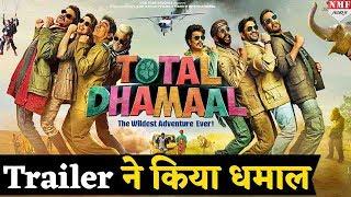 Total Dhamaal Official Trailer| Ajay| Anil| Madhuri| Indra Kumar