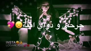 اغنية عمري وغلاي انتة مسرعة مع الكلمات #