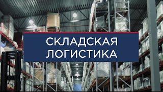 BIOSTAR | Складская логистика | Фильм о компании  (2016)(, 2016-04-28T08:54:48.000Z)