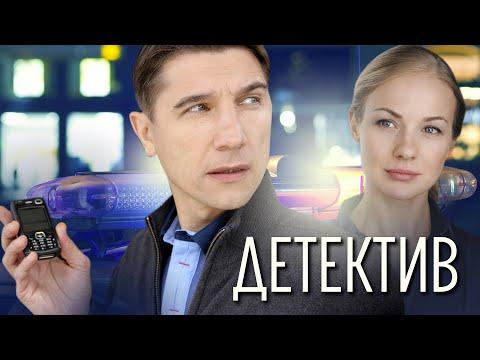 Детектив «Звoнapь» (2019) 1-24 серия из 24 HD