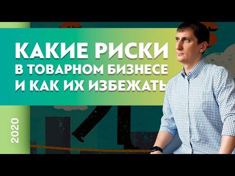 Как избежать рисков в товарном бизнесе? Какие риски в товарном бизнесе? | Александр Федяев
