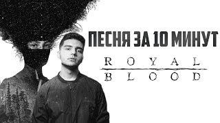 Песня в стиле ROYAL BLOOD за 10 минут
