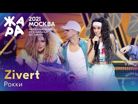 ZIVERT - Рокки /// Фестиваль ЖАРА'21