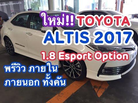 พรีวิว TOYOTA ALTIS 2017 รุ่น1.8 ESPORT OPTION ภายนอก ภายใน