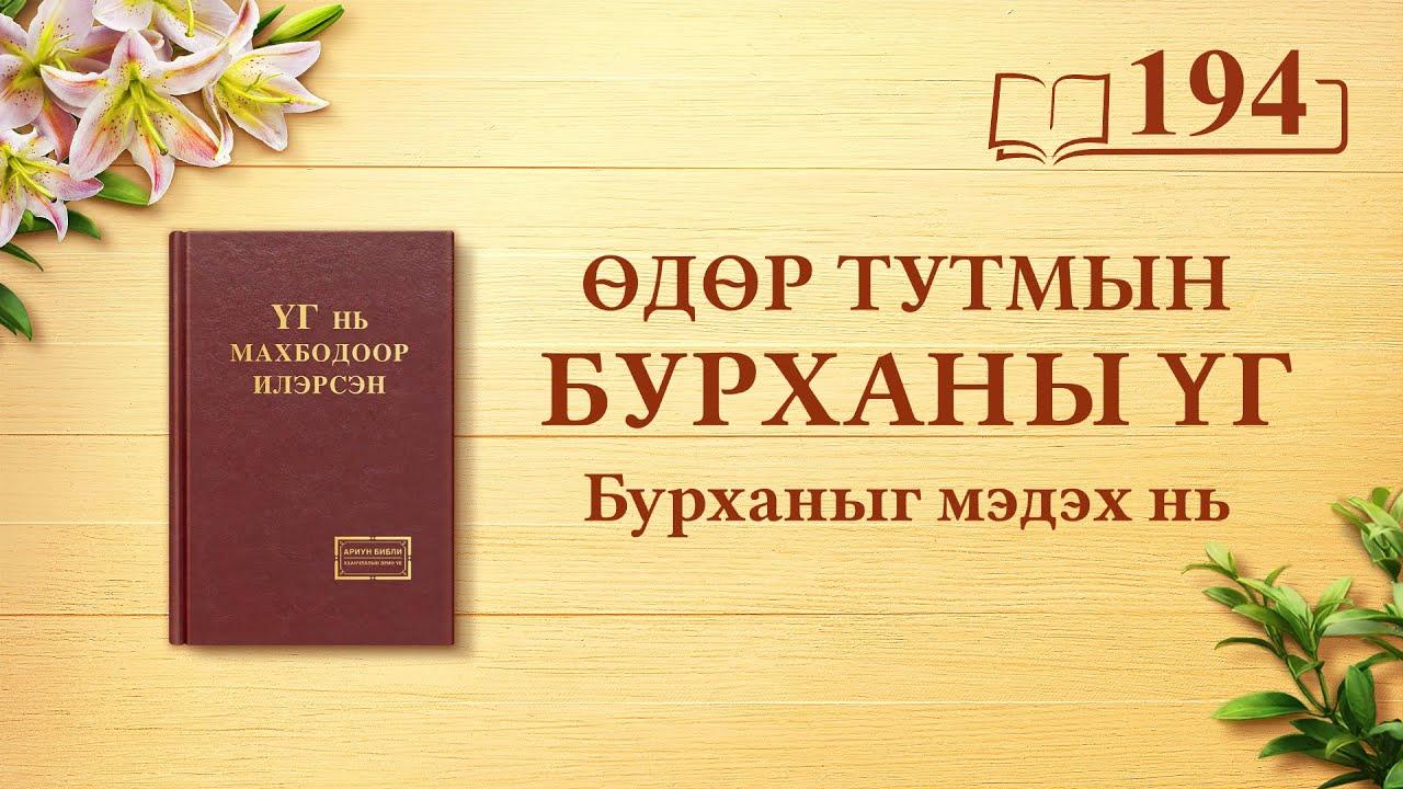 """Өдөр тутмын Бурханы үг   """"Цор ганц Бурхан Өөрөө X""""   Эшлэл 194"""