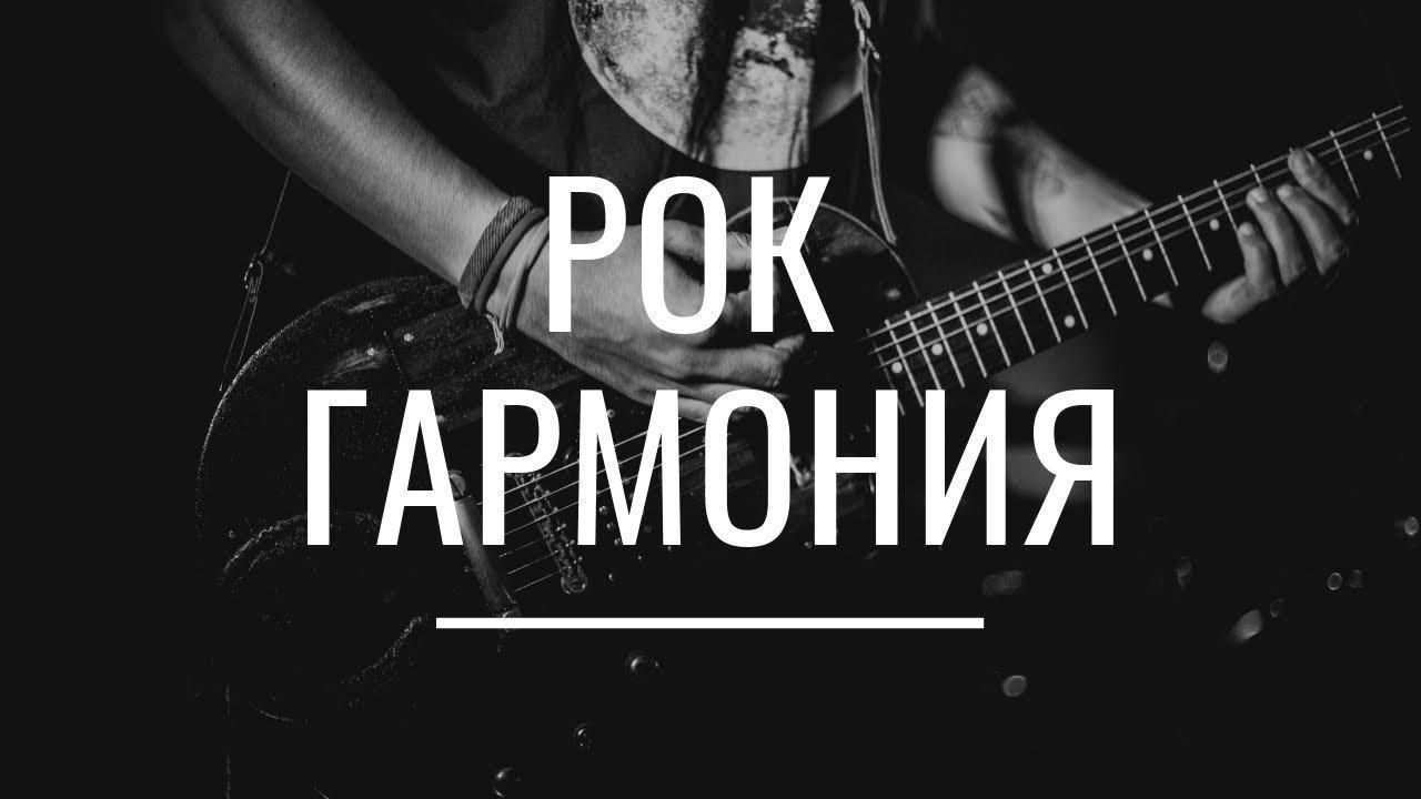 Рок-гармония #2 — Оборот I-VIIb-IV