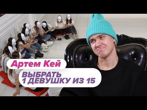 Выбрать 1 из 15. Артём Кей в Чат На Вылет / Пинк Шугар