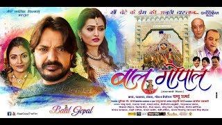 BAAL GOPAL - The Film| Official Trailer| बाल गोपाल |PAPPU SHARMA