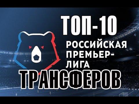 ТОП 10 ТРАНСФЕРОВ | РПЛ | ТРАНСФЕРНОЕ ОКНО