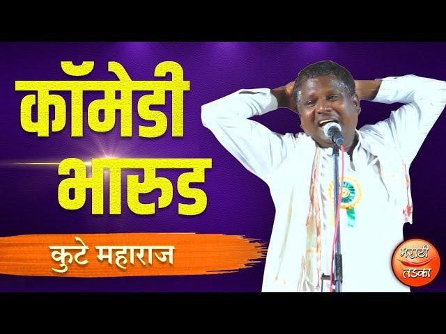 पोट धरून हसाल l कुटे महाराज यांच धम्माल कॉमेडी भारुड l Kute Maharaj Latest Comedy Bharud