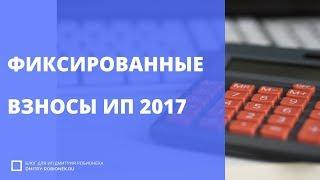 видео Взносы предпринимателя «за себя» на ОПС и ОМС