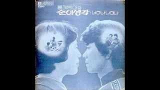 순이생각 - 물레방아(1978)