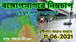 west bengal weather news today live|weather report today live bengali|weather today live 11/06/2021