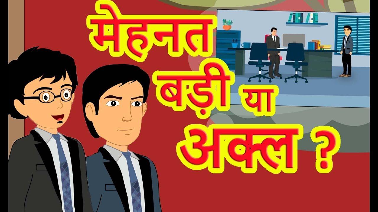 मेहनत बड़ी या अक्ल   Mehnat Badi Ya Akl   Moral Stories For Kids   Hindi Cartoon for Children   हिन्दी कार्टून
