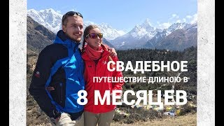 Экстремальное свадебное путешествие! 8 месяцев по Азии!