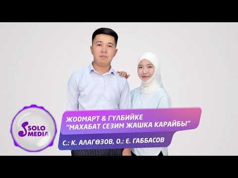 Жоомарт & Гулбийке - Махабат сезим жашка карайбы Жаны