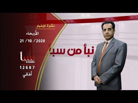 نشرة الاخبار The news الاربعاء 21 10 2020  تقديم  / حافظ الزرقة قناة سبأ االفضائية