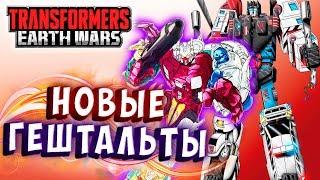 БИТВА АБОМИНУСА И ДЕФЕНСОРА! ЯРОСТЬ!!! Трансформеры Войны на Земле Transformers Earth Wars #236