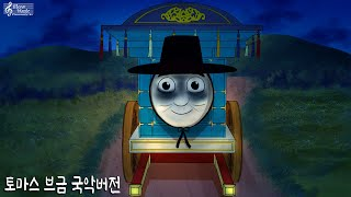 토마스 브금 국악버전 / Thomas the Tank Engine BGM