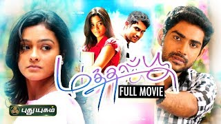 Mathapoo Tamil Full Movie - Jeyan | Gayathri | Puthuyugam TV