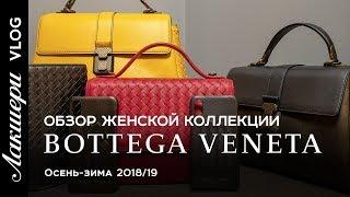 Лакшери Vlog. Unpacking (распаковка) новой коллекции Bottega Veneta осень-зима 2018/2019. - Видео от Лакшери
