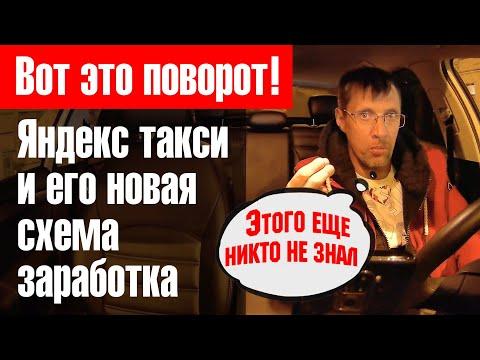 Яндекс такси придумал новый способ зарабатывать. Этого еще никто не знал