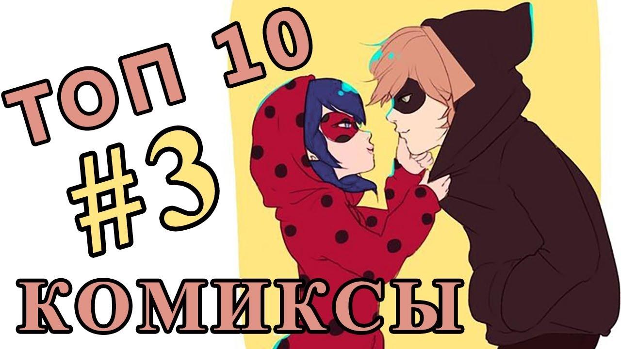 ТОП 10 Комиксы Леди Баг и Супер Кот на русском #3