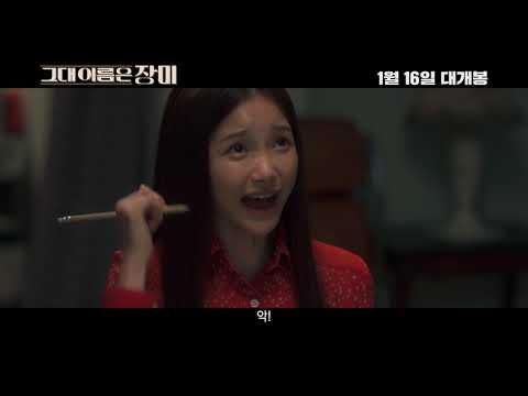 (무료시사회)그대 이름은 장미 메인 예고