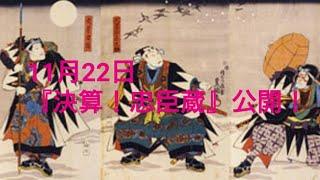 初めまして。 俳優の奈良崎晃隆(ナラザキコウリュウ)です! YouTubeの活動をスタートしました。 歴史のお話 第21回目は、映画『決算!忠臣蔵』...