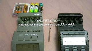 VS-1. OPUS BT-C700 Як заряджати акумулятори AA і AAA