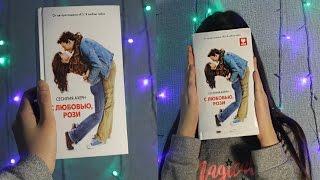 Книжный Обзор: Сесилия Ахерн - С любовью, Рози | by DL