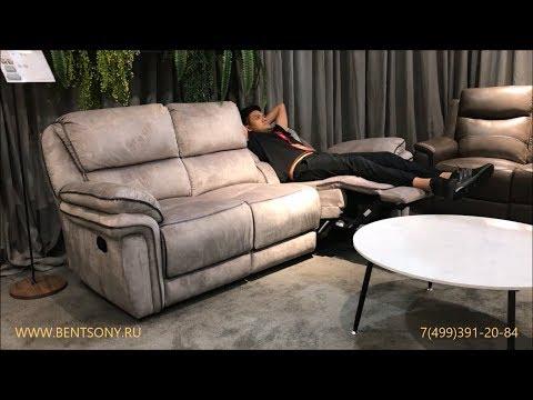 Диван и кресло Ларецо с реклайнерами в кратком обзоре от Бенцони
