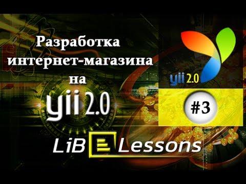 Разработка интернет-магазина на Yii2. Урок №3. Создаём второй шаблон