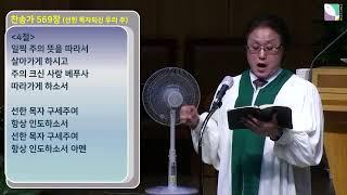 서울시민교회님의 실시간 스트림