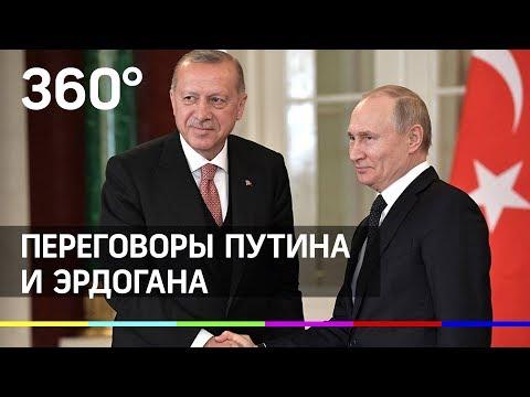 Переговоры Путина и Эрдогана: триумф российской дипломатии