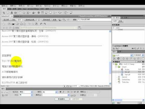 TQC Dreamweaver CS4 102-TQC 考生服務網.avi