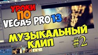 Уроки по Sony Vegas Pro 11/12/13 | Монтаж музыкального клипа(Доброго времени суток! В этом уроке мы научимся делать видеоклип таким, что бы он выглядел на все 100:) Всё..., 2015-02-23T18:58:08.000Z)