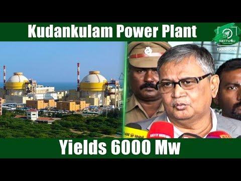 Nuclear Scientist Sekhar Basu Press Meet| Kudankulam Power Plant Produces 6000 Mw Electricity